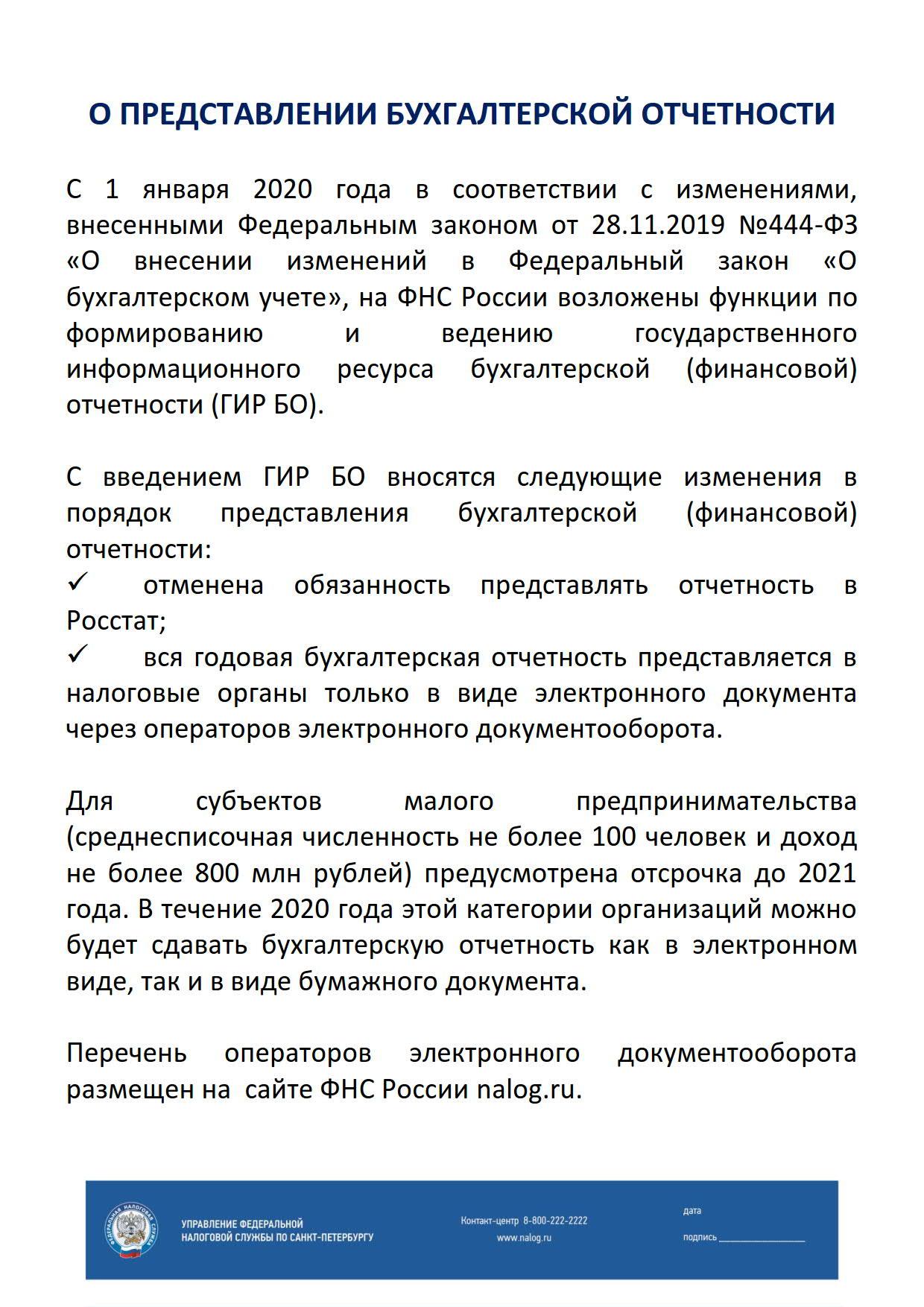 порядок сдачи бухотчетн_1