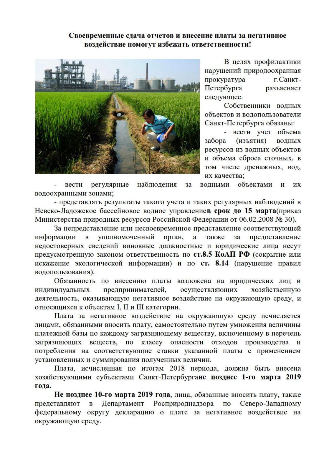 текст по НВОС и отчет в НЛБВУ_1