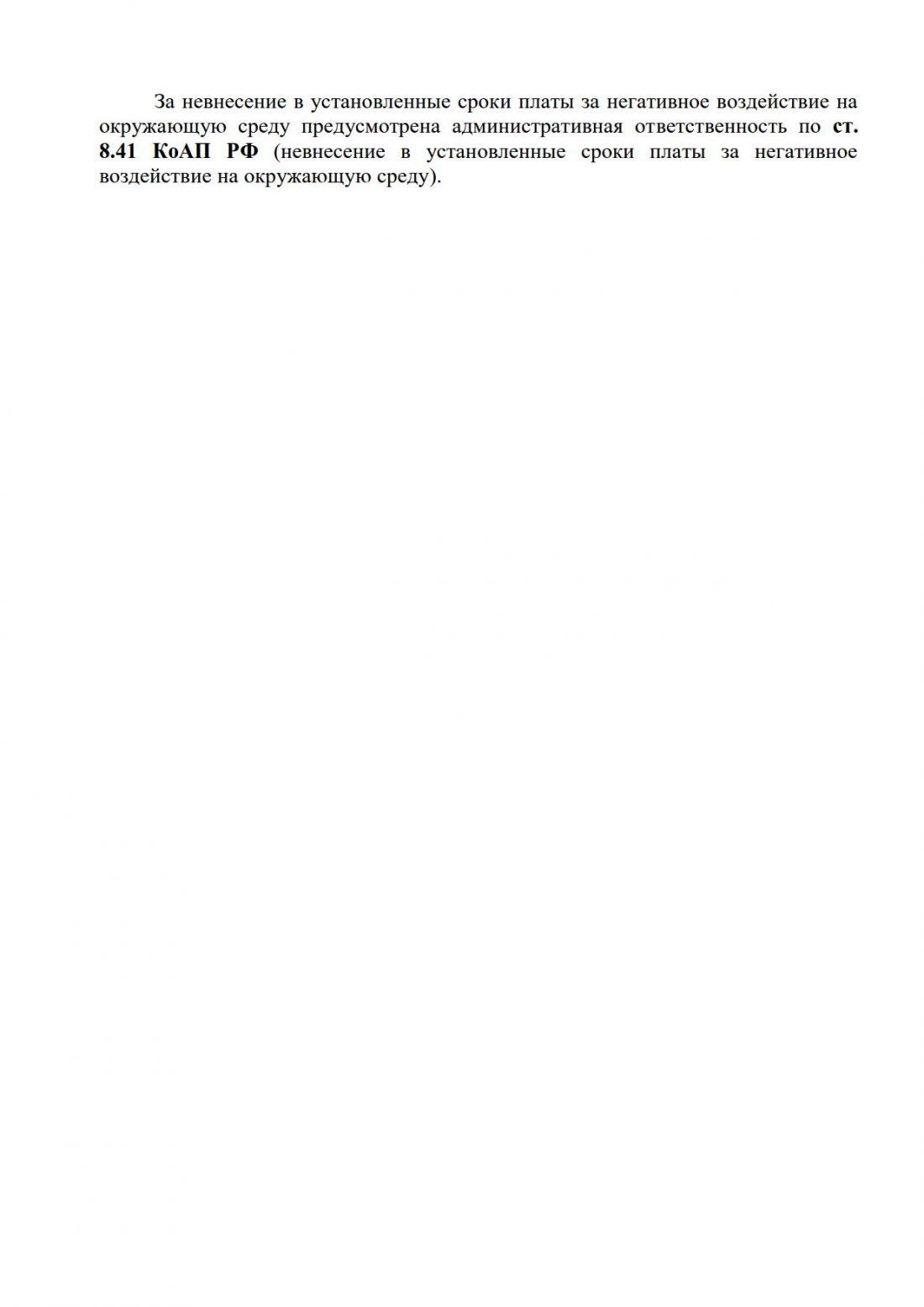 текст по НВОС и отчет в НЛБВУ_2